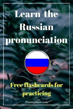 Learn the Russian pronunciation