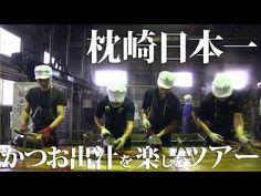 枕崎日本一のかつお出汁を楽しむツアー