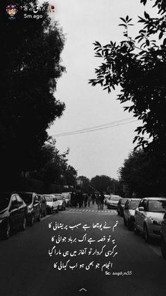Urdu Funny Poetry, Poetry Quotes In Urdu, Best Urdu Poetry Images, Urdu Poetry Romantic, Love Poetry Urdu, Urdu Quotes, Qoutes, Soul Poetry, Poetry Feelings