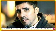 رحيل المطرب المصرى شهاب حسنى اليوم وهو بعز شبابه (52 سنة) بأزمة قلبية مفاجئة...ونجوم كثيرين فقدناهم مؤخرا  http://lnk.al/4rVp