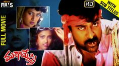 Mutamestri Telugu Full HD Movie with subtitles featuring Chiranjeevi, Meena, Roja, Brahmanandam. Music composed by Raj-Koti, exclusively on Indian Films