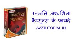 patanjali ashwashila capsule in hindi