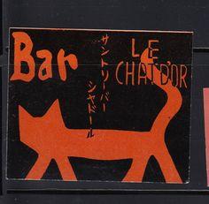 Old Matchbox     label     Japan Patriotic   ARR42 Cat Chat d'Or   #Documents