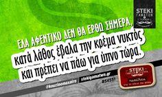Έλα αφεντικό δεν θα έρθω σήμερα @kouzinomaxairo - http://stekigamatwn.gr/s4551/