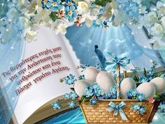 Christmas And New Year, Easter, Table Decorations, Birthday, Greek Quotes, Photography, Vintage, Birthdays, Photograph