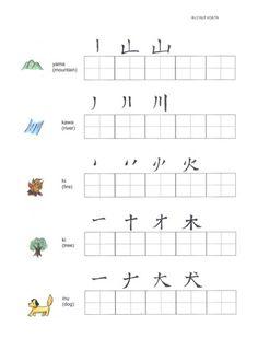 first grade kanji drill 1 p01 06 practice japanese language culture pinterest. Black Bedroom Furniture Sets. Home Design Ideas