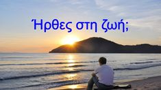Ήρθες στη ζωή; Mountains, Beach, Water, Travel, Outdoor, Water Water, Outdoors, Trips, Seaside