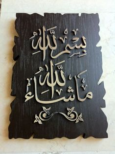 for the entrance. i agree with previous poster cross stitch/needlepoint Bismillah Calligraphy, Islamic Art Calligraphy, Islamic Decor, Islamic Wall Art, Arabesque, Art Decor, Decoration, Islamic Patterns, Islamic Designs