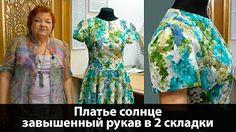 Стильное платье с открытой спиной на базе выкройки системы 10 мерок - YouTube