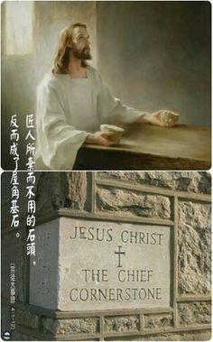 【今日福音:匠人所棄而不用的石頭,反而成了屋角基石。】〈宗徒大事錄 4:1-12〉 ✠ 正當伯多祿和若望向百姓講話的時候,司祭、聖殿警官和撒杜塞人來到他們那裏,大為惱怒,因為他們教訓百姓,並宣講耶穌從死者中復活,遂下手拿住他們,押在拘留所裏,直到第二天,因為天已晚了。但聽道的人中,有許多人信從了,男人的數目,大約有五千。到了第二天,猶太人的首領、長老和經師都聚集在耶路撒冷,還有大司祭亞納斯和蓋法、若望、亞歷山大以及大司祭家族的人。他們就令宗徒們站在中間,仔細考問說:「你們憑什麼能力,或以誰的名義行這事?」那時,伯多祿充滿聖神,向他們說:「各位百姓首領和長老!如果你們今天詢問我們有關向一個病人行善的事,並且他怎樣痊癒了,我很高興告訴你們和全以色列百姓:是憑納匝肋人耶穌基督的名字,即是你們所釘死,天主從死者中所復活的;就是憑著這人,這個站在你們面前的人好了。這耶穌就是為你們『匠人所棄而不用的石頭,反而成了屋角基石。』除他以外,無論憑誰,決無救援,因為在天下人間,沒有賜下別的名字,使我們賴以得救的。」   Acts 4:1-12  1While they were still…