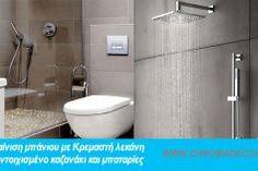 Μεταμορφώστε το μπάνιο σας με Κρεμαστή λεκάνη και Εντοιχισμένο καζανάκι και μπαταρίες
