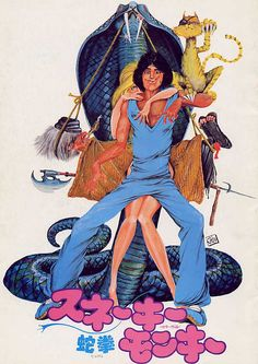 Snake in the Eagle's Shadow, 1978 Jackie Chan Movies, Hong Kong Movie, Cult Movies, Ad Art, Vintage Movies, Anime Comics, Cool Artwork, Cinema, Superhero