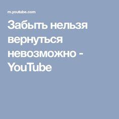 Забыть нельзя вернуться невозможно - YouTube