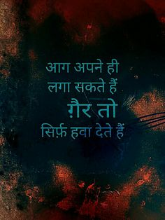 By Reena kapoor Desi Quotes, Hindi Quotes On Life, Motivational Quotes In Hindi, Hindi Qoutes, Inspirational Quotes For Students, Inspirational Quotes About Love, Morning Greetings Quotes, Good Morning Quotes, Deep Words