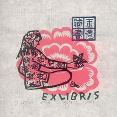 Bookplate by Chinese artist Wang Wei-de (王维德).