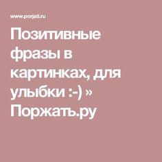 Позитивные фразы в картинках, для улыбки :-) » Поржать.ру