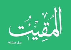 تابع شرح اسماء الله الحسنى للأطفال الرزاق الطيب المقيت Arabic Calligraphy Calligraphy