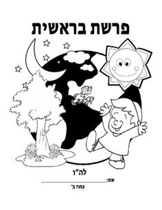 Amazing pictures can be used for lower grades as well! Bible Coloring Pages, Printable Coloring Pages, Coloring Books, 7 Days Of Creation, Jewish Crafts, Hebrew School, Classroom Newsletter, Bible For Kids, Little Learners