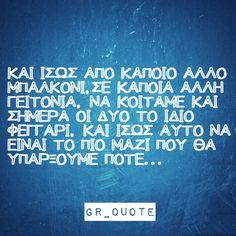 #καληνυχτα Wisdom Quotes, Life Quotes, Qoutes, Love Others, Greek Quotes, English Quotes, Philosophy, Best Quotes, Thoughts