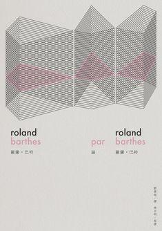 roland barthes par roland barthes/ 2012  book design by wang zhi hong