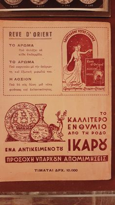"""Photo from the exhibition """"ICARO-ΙΚΑΡΟΣ"""" at the Palace of the Grand Master of the Knights of Rhodes The Grandmaster, Rhodes, Knights, Palace, The Past, Pottery, Sculpture, Beach, Life"""
