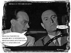 Ηλιόπουλος-Βογιατζής Funny Picture Quotes, Movie Quotes, Funny Quotes, Old Greek, Actor Studio, Greek Quotes, How To Memorize Things, Cinema, Old Things