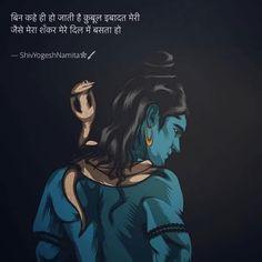 Lord Shiva Stories, Rudra Shiva, Mahadev Quotes, Shiv Ji, Om Namah Shivay, Lord Mahadev, Lord Shiva Painting, Shiva Art, Cute Baby Animals