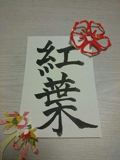 autumn leaves♪otono♪紅葉♪