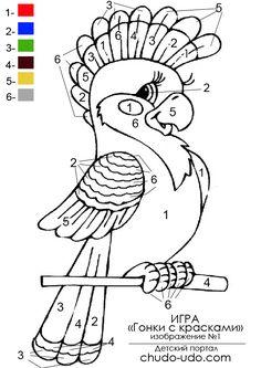 Веселые раскраски по цифрам - Веселый попугай