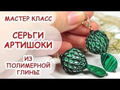 If you did these a different colour way, they would make fab Christmas decorations. СЕРЬГИ АРТИШОКИ ♥ ПОЛИМЕРНАЯ ГЛИНА ♥ МАСТЕР КЛАСС ANNAORIONA - YouTube
