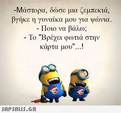 Funny Images, Funny Photos, Funny Drawings, Minions, Best Quotes, Fun Facts, Jokes, Sayings, Humor