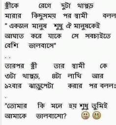 Bangla Funny Photo, Bengali Memes, Bangla Love Quotes, Funny Photos, Short Stories, Laughter, Life Quotes, Jokes, Sayings