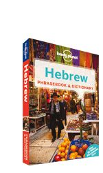 learn Hebrew or another third language