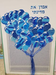Craft Activities, Preschool Crafts, Diy Crafts For Kids, Israel Independence Day, Art Projects, Projects To Try, Jewish Crafts, Jewish Celebrations, Hebrew School