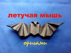 Летуая мышь/Оригами из бумаги