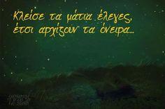 Ετσι ελεγες!! Greek Quotes, Greeks, Love Words, Wallpaper Quotes, Inspiring Quotes, Mindset, Me Quotes, Friendship, Hilarious