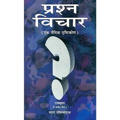 Vaedik Prashan Vichar Book is an important book of astrology, in which information about jyotish shastra. Astrology Books, Books Online