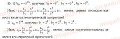 Задача 13 - Алгебра 10-11 класс Алимов