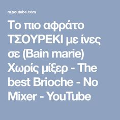 Το πιο αφράτο ΤΣΟΥΡΕΚΙ με ίνες σε (Bain marie) Χωρίς μίξερ - The best Brioche - No Mixer - YouTube