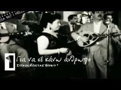 Πιάσαμε την καλή (1955) - Βασίλης Τσιτσάνης & Μαρίκα Νίνου