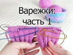 Вяжу две варежки одновременно (методом magic loop). Часть 1. Подготовка к вязанию большого пальца. - YouTube