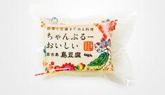 パッケージ_豆腐 しまとうふ 宮古島のお豆腐屋さん「しまとうふ」様より、島豆腐を全国販売するためのパッケージデザインを受注。沖縄県外では、なじみの薄い「島豆腐」。しかし、その希少価値こそが、県外ユーザーを引きつける価値になると設定。瞬時に沖縄の豆腐とわかる伝統型染「紅型」のあしらいと食べるシーンを想起させる「ネーミング」でパッケージデザインを制作しました。ビッグサイトで開催された商談イベントにてそのパッケージデザインが多くのバイヤーの目に留り、数多くの商談を獲得。全国展開に向けて上々の船出になりました。以降、他商品のパッケージデザインも承っています。
