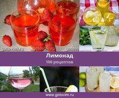 Старинные и современные рецепты лимонадов