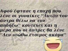 Τα YOLO της Τετάρτης   Athens Voice Greek Quotes, Yolo, Humor, Funny, Humour, Funny Photos, Funny Parenting, Funny Humor, Comedy