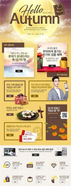 글로벌 NO. 1 hello autumn 품격부터 다른 풍성한 혜택으로 롯데인터넷면세점과 한가위 보내세요~ 2016. 9. 1 ~ 2016…: