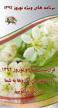 بهارانه ، در ستايش نورزو و بهار – همراه با اشرفيها | SIMAY AZADI intv