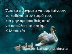 Advice Quotes, Time Quotes, Wisdom Quotes, Famous Quotes, Best Quotes, Unique Quotes, Special Words, Greek Words, Greek Quotes