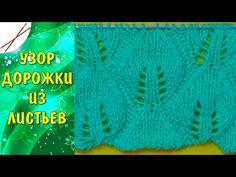 Узор Дорожки из листьев (спицами) - YouTube