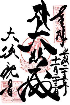 【大須観音】御朱印 大悲殿 平成25年11月23日 2013/11/23