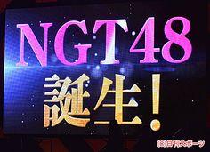 除了 AKB48 之外的姐妹團您都記起來了嗎?有 SKE48、SDN48、NMB48、HKT48、JKT48、SNH48,今晚在東京巨蛋演出公開的第7團新潟縣女子偶像團體 NGT48 成立!三月開始招募成員、並將在十月開設專用劇場。